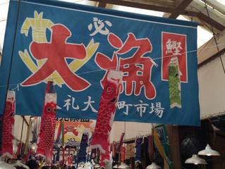 KOCHI #2 - Kure, don't miss this historical fishing town and Katsuo!