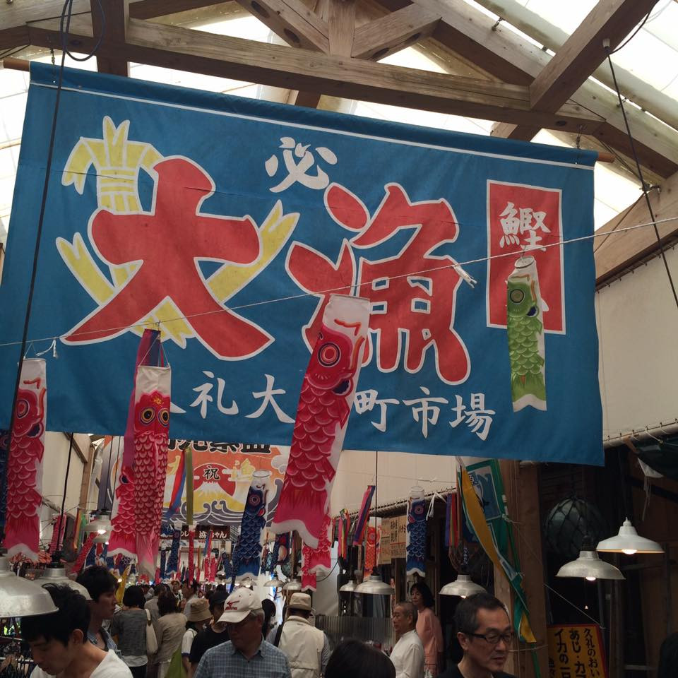 KURE, the fishing market, with colorful flags