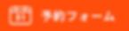 242reservation_btn.png