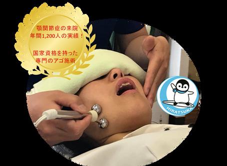【YouTube】顎関節症の施術動画公開!