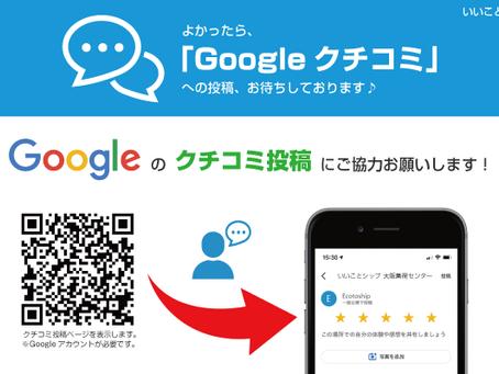 【祝!口コミ復活】最新グーグルのクチコミ方法