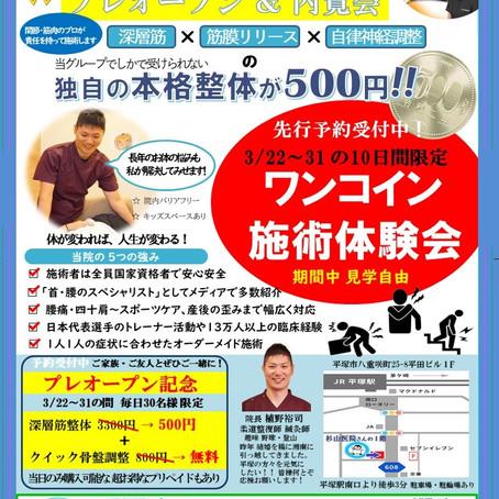 【プレオープン】ワンコイン施術体験会!