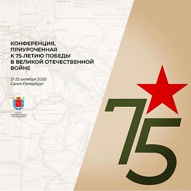 Конференция, приуроченная к 75-летию Победы в Великой Отечественной войне
