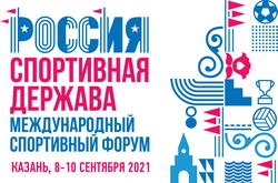 Регистрация на IX Международный спортивный форум «Россия – спортивная держава» стартует 26 июля