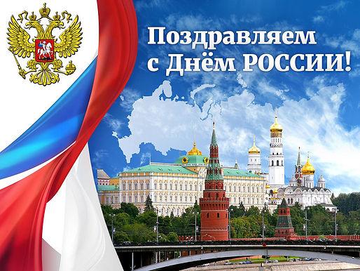 СННВСР поздравляет с Днём России
