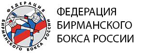 Федерация бирманского бокса России