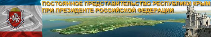 СННВС России и Крым