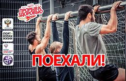 При грантовой поддержке Минспорта России стартует проект «Прорыв к здоровью»