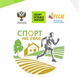 Определены победители конкурса проекта «Спорт на селе»