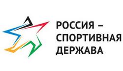 IX Международный спортивный форум «Россия – спортивная держава» пройдёт в Казани