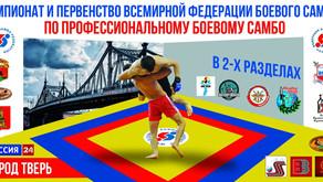 Чемпионат и Первенство Всемирной федерации боевого самбо по профессиональному боевому самбо прошел в