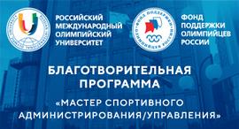 Российский международный олимпийский университет и Фонд поддержки олимпийцев России проводят конкурс