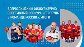 Подведены итоги Всероссийского физкультурно-спортивного конкурса «ГТО: будь в команде России!»
