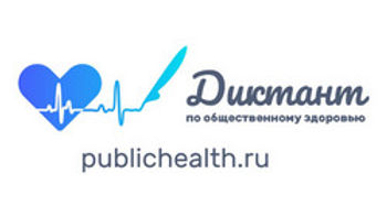 Всероссийский диктант по общественному здоровью пройдёт 21-24 декабря