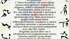 Уважаемый Михаил Иванович!