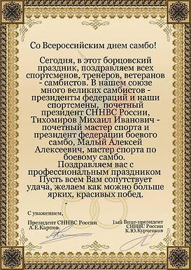 Со Всероссийским днем самбо!