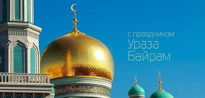 СННВС России поздравляет всех мусульман с праздником Ураза-Байрам