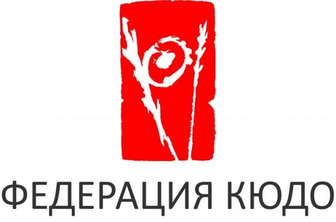 Федерация Кюдо