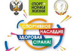 Всероссийский проект «Спортивное наследие – здоровая страна!» объединит более 40 субъектов РФ