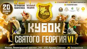 «Кубок святого Георгия VI» — 20 декабря