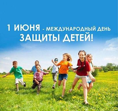 Команда СННВС России поздравляет с международным днём защиты детей!
