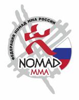 Федерация НОМАД ММА России