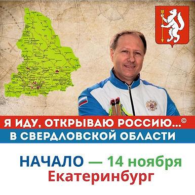 Всероссийский спортивно-туристический проект «Я иду, открываю Россию»⠀
