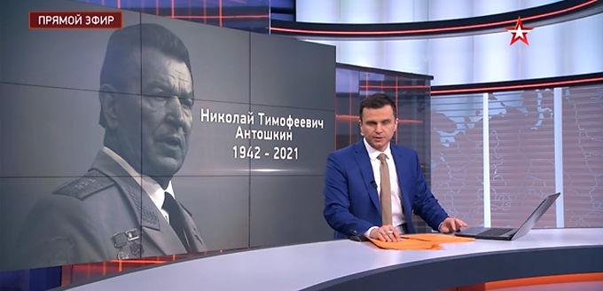 На военном кладбище в Мытищах простились с Героем Советского Союза Антошкиным