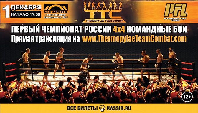 Первый Чемпионат России «Командные бои по версии TTC