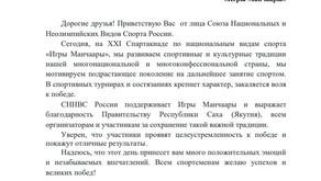 Карпов А.Е. - приветствую Вас от лица Союза Национальных и Неолимпийских Видов Спорта России