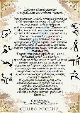 ДРУЗЬЯ, С ДНЕМ ЭКОЛОГА!
