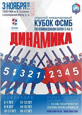 4-й Международный Кубок ФСМБ