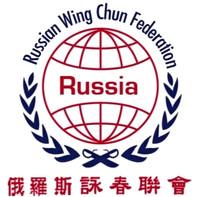 Федерация Вин Чун России