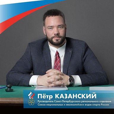25 мая 2020г. в Санкт-Петербурге прошло заседание Общественного совета при Минспорте РФ