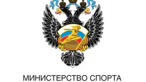 Утверждена Стратегия развития физической культуры и спорта в Российской Федерации на период до 2030