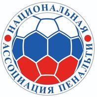 Национальная Ассоциация Пенальти