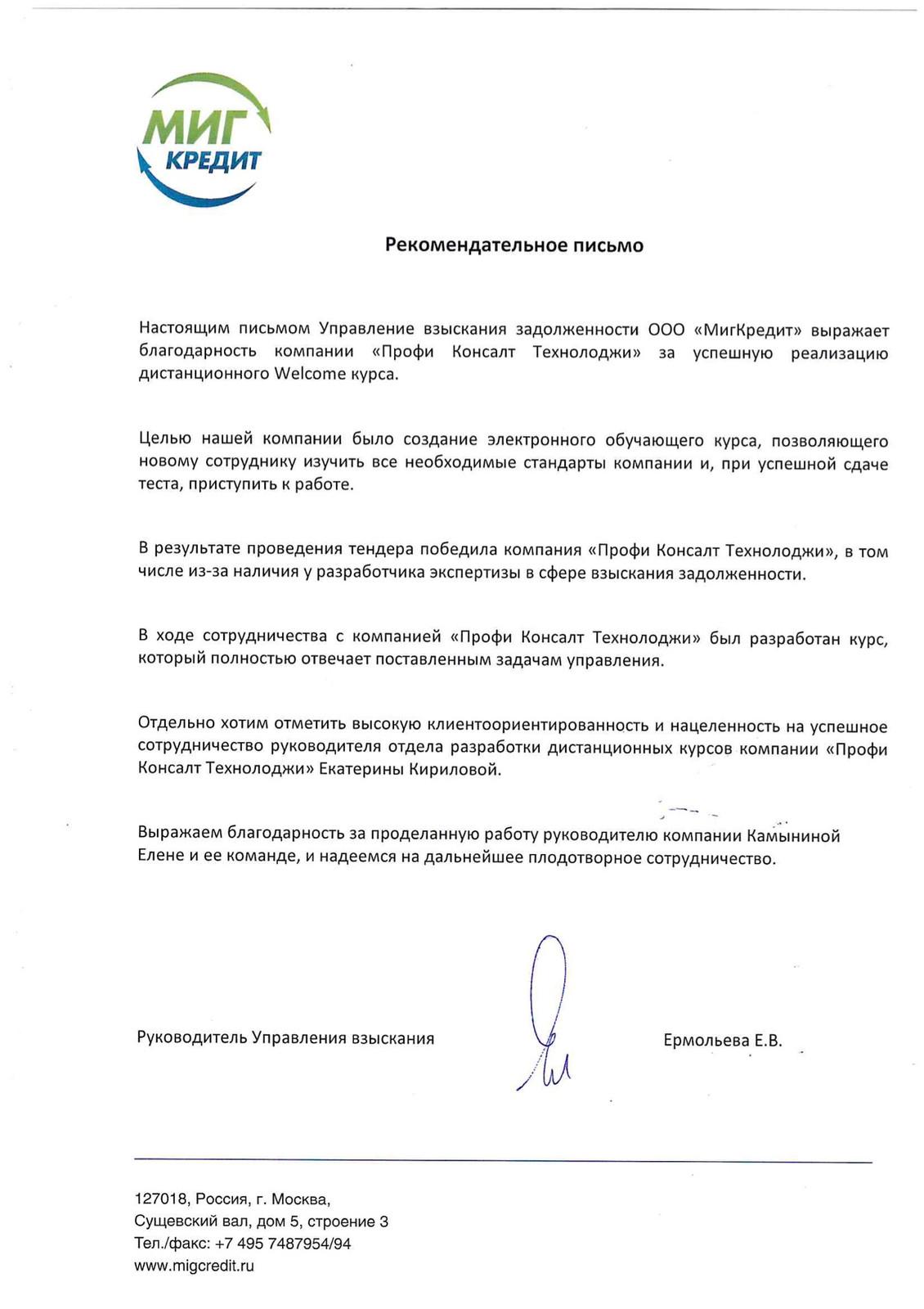 www migcredit ru погасить займ