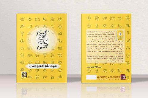 كتاب الدايت الكويتي الإلكتروني