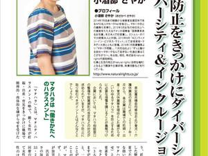 東京人権啓発企業連絡会が発行する「明日へ57号」に寄稿しました。