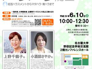 【告知】6月10日(土)名古屋大学で「働く女性のパワハラ防止」講演会を行います。