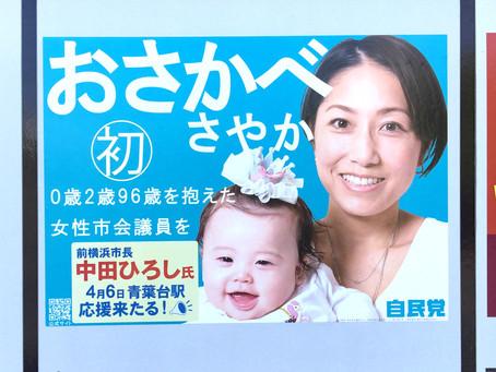 ポスターに中田ひろし前市長の応援ステッカーが貼られました!