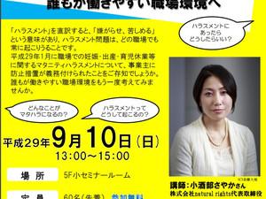 【告知】9月10日(日)北九州市立男女共同参画センター・ムーブで講演会を行ないます。