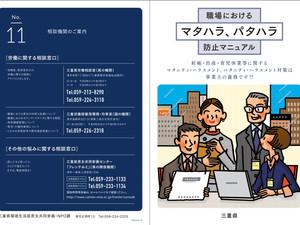 三重県マタハラ&パタハラ防止リーフレットを監修しました。