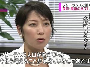 「NHKおはよう日本」で放送されました。「フリーランスで働く女性 産前・産後の 厳しい実態」