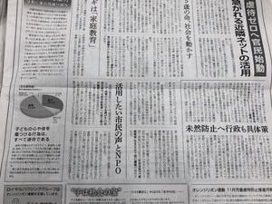 日経新聞にコメントが掲載されました。