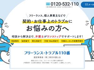 フリーランス・トラブル110番 第二東京弁護士会が相談窓口を設立されました。