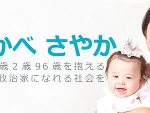 【代表ごあいさつ】横浜市会議員の候補予定者となりました。