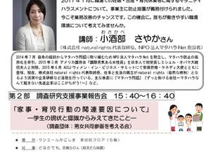 【告知】6月22日鹿児島で講演します。