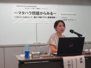 9月10日北九州市立男女共同参画センター・ムーブにて講演を行いました。