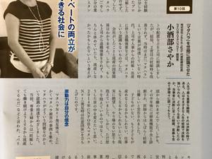 雑誌「地域介護経営」に掲載されました。